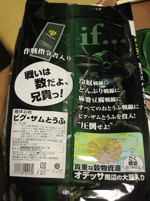 ビグザム豆腐3