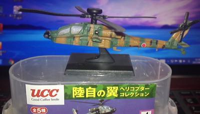UCCコレクションヘリコプター