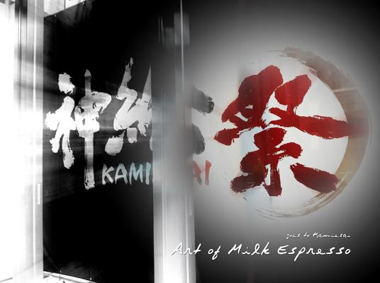 goes-to-Kamiesai.jpg