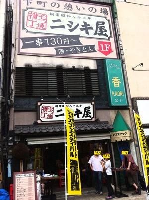 nishikiya.jpg