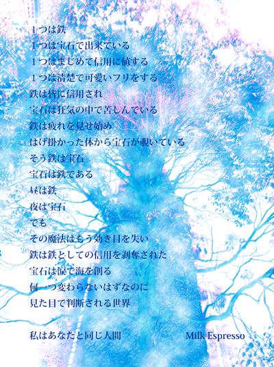 tetsu_to_houseki.jpg