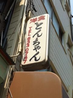 DaikokuchoTonchan_005_org.jpg