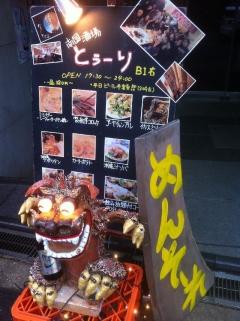 FukushimaTouri_000_org.jpg