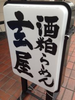 FushimiGenya_001_org.jpg