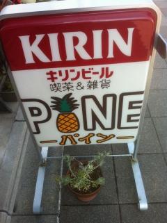 HigashiyamaPine_006_org.jpg