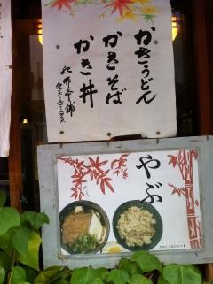HorieYabu_001_org.jpg