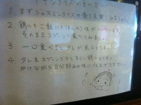 HoriuchiChickenRice_001_org.jpg