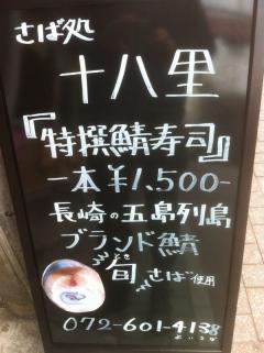 Ibaraki18ri_005_org.jpg