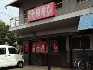 Imabari10yen_000_org.jpg