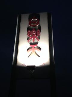 ImabariHakurakuten_000_org.jpg