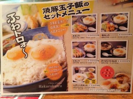 ImabariHakurakuten_001_org.jpg