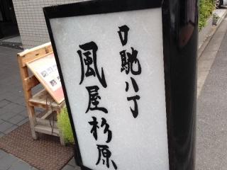 KarasumaSugihara_000_org.jpg