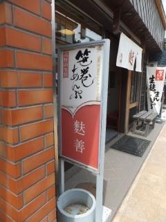 KoyasanFuzen_003_org.jpg