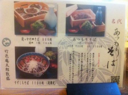 MarutamachiAtsumori_000_org.jpg