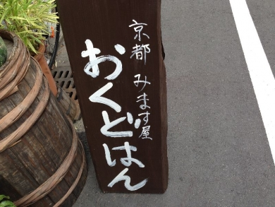 MimasuyaOkudogohan_009_org.jpg