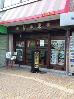 MotomachiRyusen_000_org.jpg