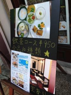 MotomachiRyusen_001_org.jpg