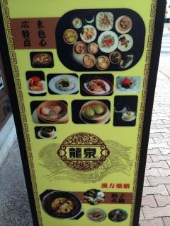 MotomachiRyusen_002_org.jpg