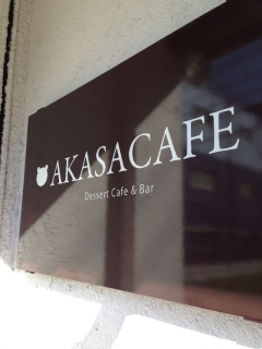 NagaiAkasaCafe_010_org2.jpg