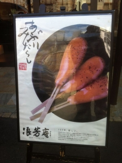 NamiyoshianDaikokucho_005_org.jpg