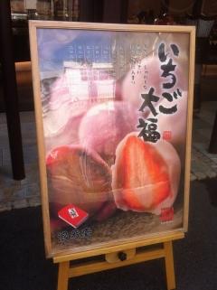 NamiyoshianDaikokucho_006_org.jpg