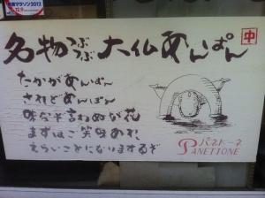 NaraPanettone_007_org.jpg