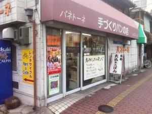 NaraPanettone_008_org.jpg