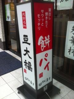 NeyagawaKouzuki_010_org.jpg