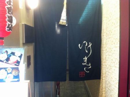 NishikiIkemasa_005_org.jpg