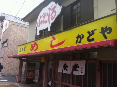 NishiohjiKadoya_000_org.jpg