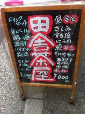 NishitenmaInaka_000_org.jpg