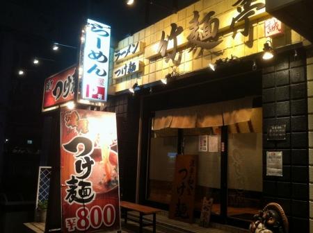 OsakaSayamaChikumentei_000_org.jpg