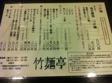 OsakaSayamaChikumentei_001_org.jpg