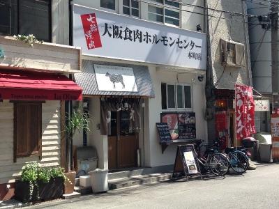 SakahonOsakaHorumon_000_org.jpg