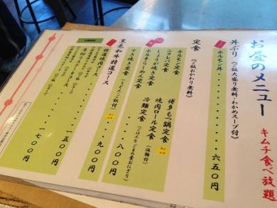 SakahonOsakaHorumon_001_org.jpg