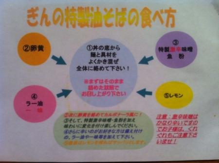 SakaiHigashiMenzaGin_002_org.jpg