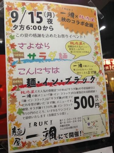 SakaiIbuki_108_org.jpg