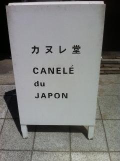 SakuragawaCanele_007_org.jpg