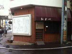 ShiroshitaOkabe_000_org.jpg