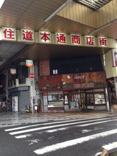 SuminodoMitsukawa_000_org2.jpg