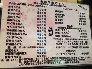 UmedaUdama_003_org2.jpg