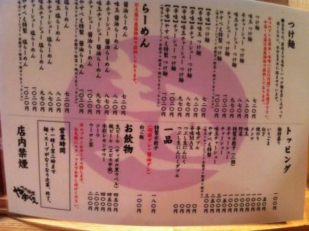 YasubeeDoutonbori_101_org.jpg