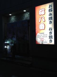 YataSakura8ban_001_org.jpg