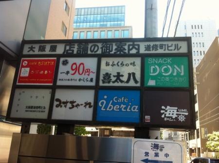 YodoyabashiKashiraya_004_org.jpg