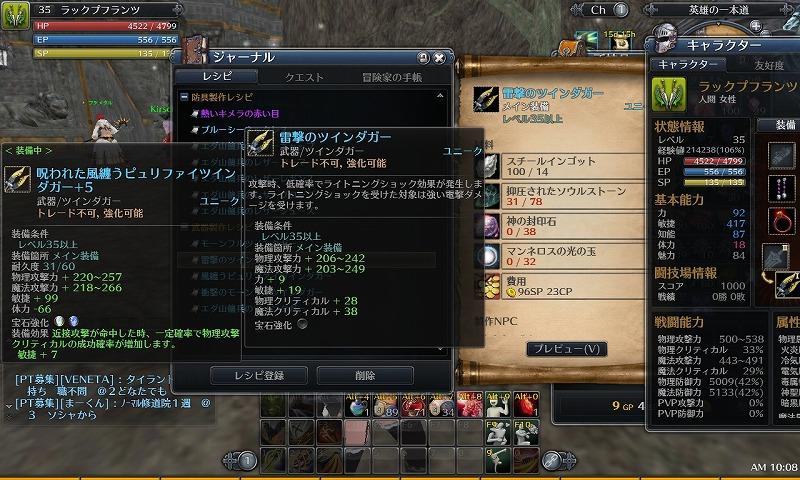 Raiderz_2013-06-22_10-08-35.jpg