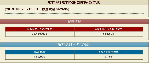 20130901162033e5b.jpg