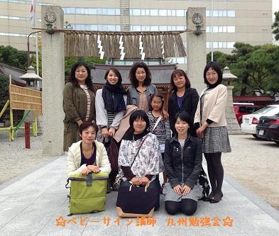 九州勉強会 H251109