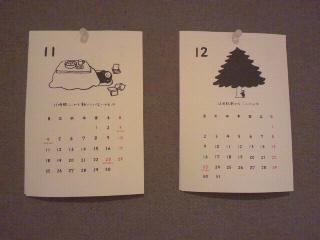 2013クウネルくん カレンダー トイレ
