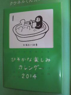 2014 クウネルくんカレンダー