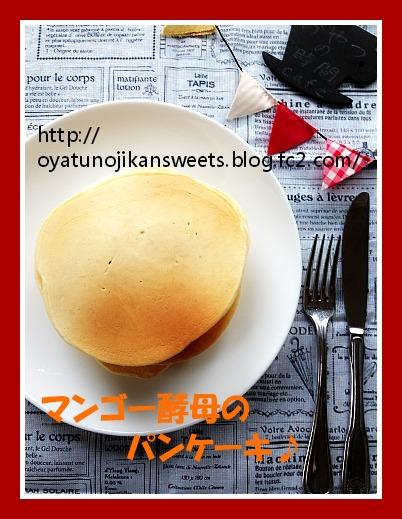 マンゴー酵母パンケーキ